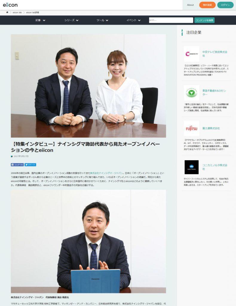 【特集インタビュー】ナインシグマ諏訪代表から見たオープンイノベーションの今とeiicon