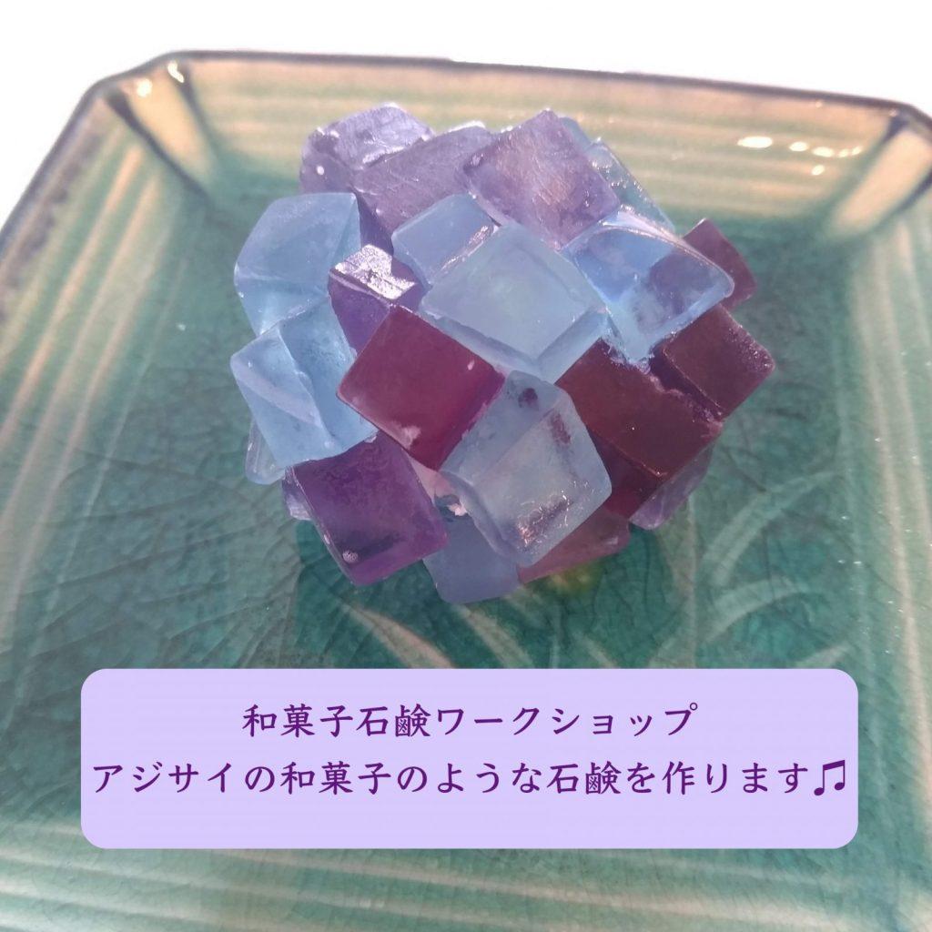 和菓子石鹸ワークショップ作品例