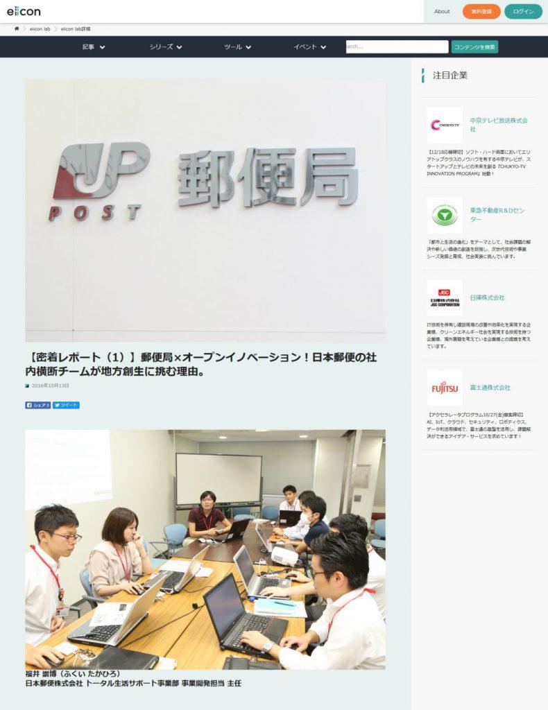 【密着レポート(1)】郵便局×オープンイノベーション!日本郵便の社内横断チームが地方創生に挑む理由。
