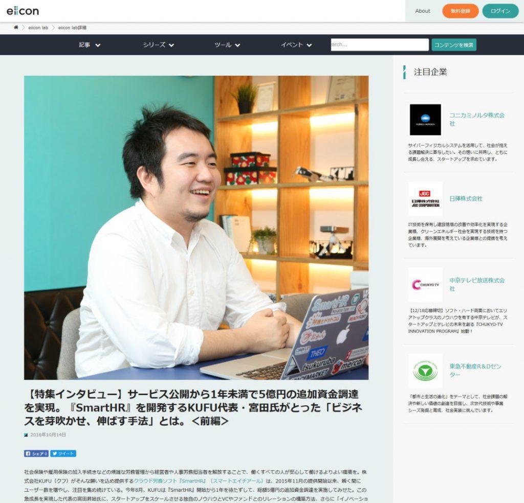 【特集インタビュー】サービス公開から1年未満で5億円の追加資金調達を実現。『SmartHR』を開発するKUFU代表・宮田氏がとった「ビジネスを芽吹かせ、伸ばす手法」とは。