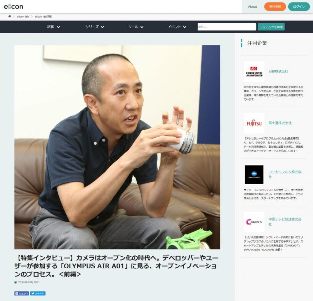 【特集インタビュー】カメラはオープン化の時代へ。デベロッパーやユーザーが参加する「OLYMPUS AIR A01」に見る、オープンイノベーションのプロセス。