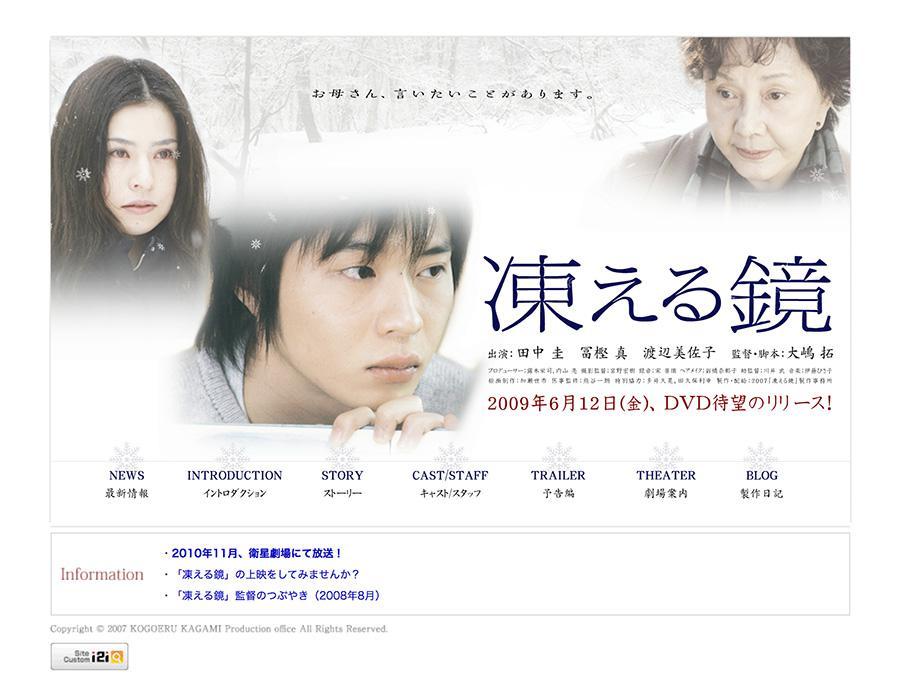 映画『凍える鏡』