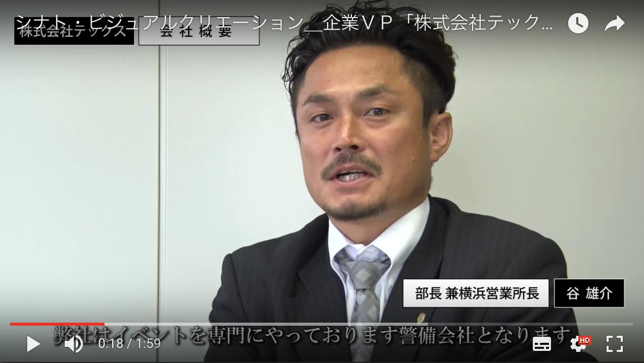 株式会社テックス様(企業イメージ動画)