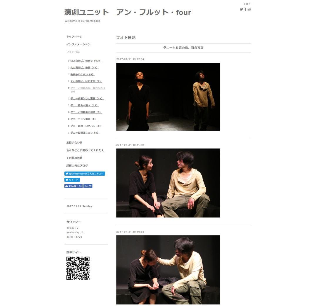 演劇ユニットアン・フルット・four様